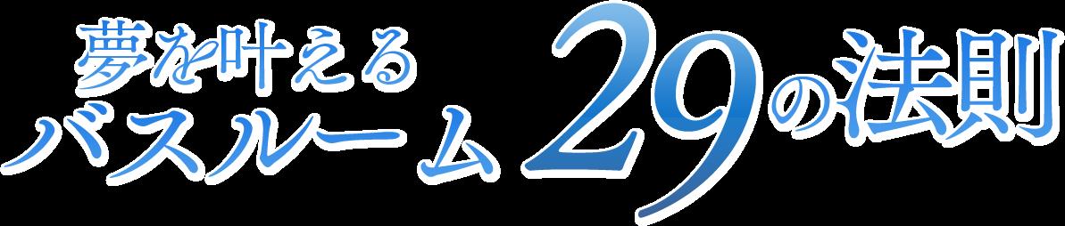 夢を叶えるバスルーム29の法則